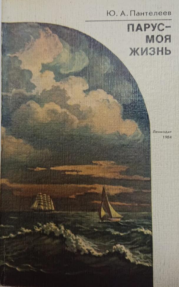 История художественной литературы