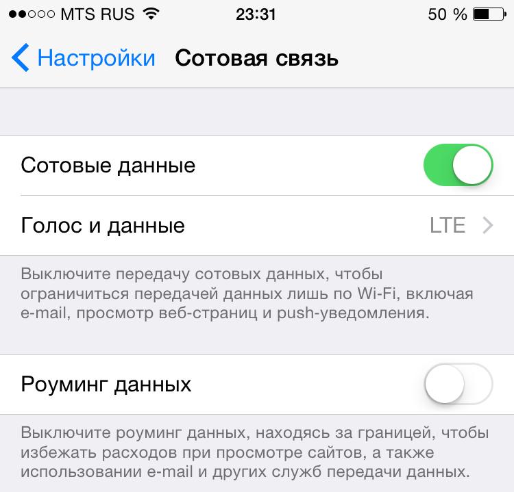 Как включить или выключить роуминг данных на айфоне: настройка передачи в сотовой сети