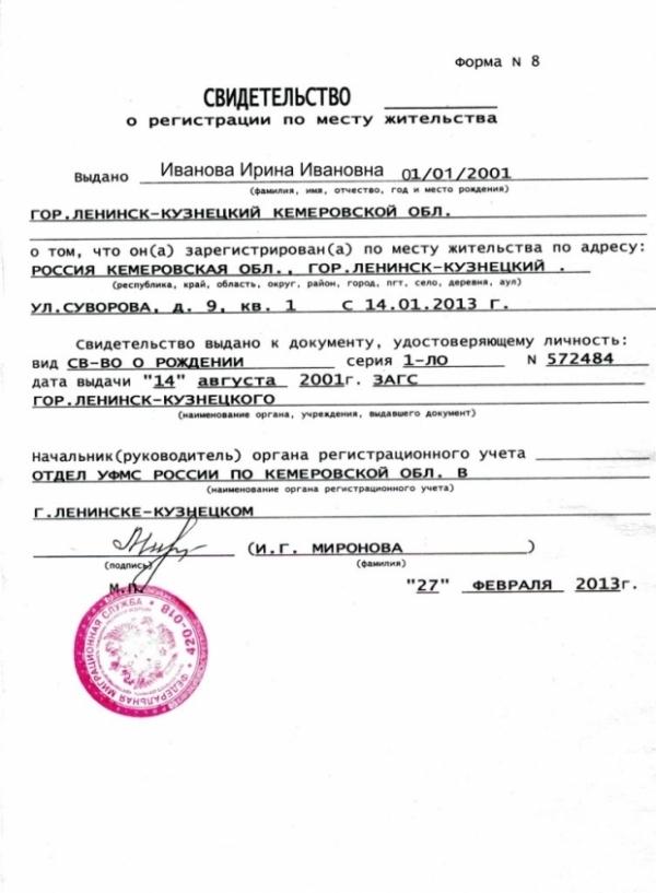 Свидетельство о регистрации по месту пребывания форма №3 – как выглядит бланк и где его получить