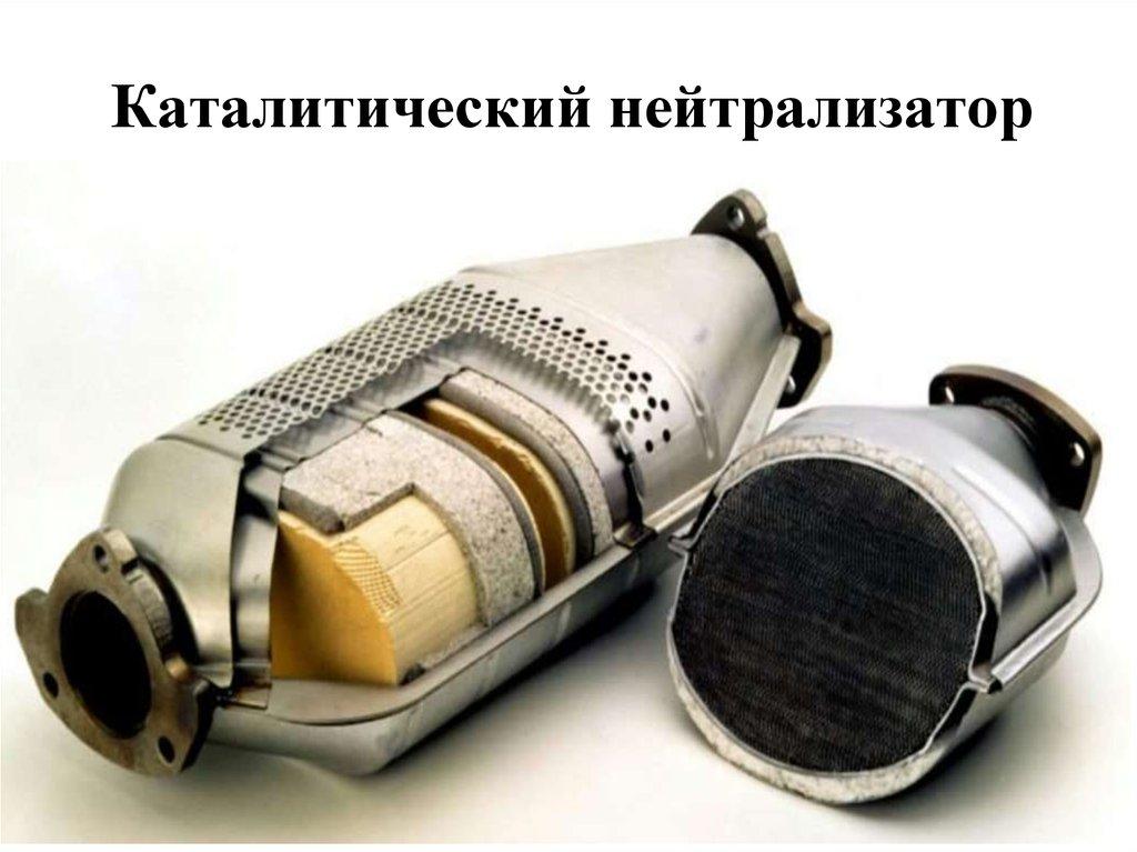 Автомобильный катализатор - что это такое?