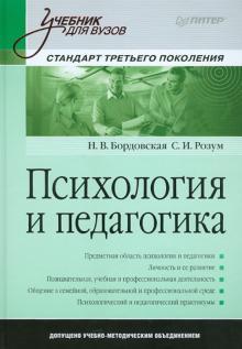 Педагогика — википедия