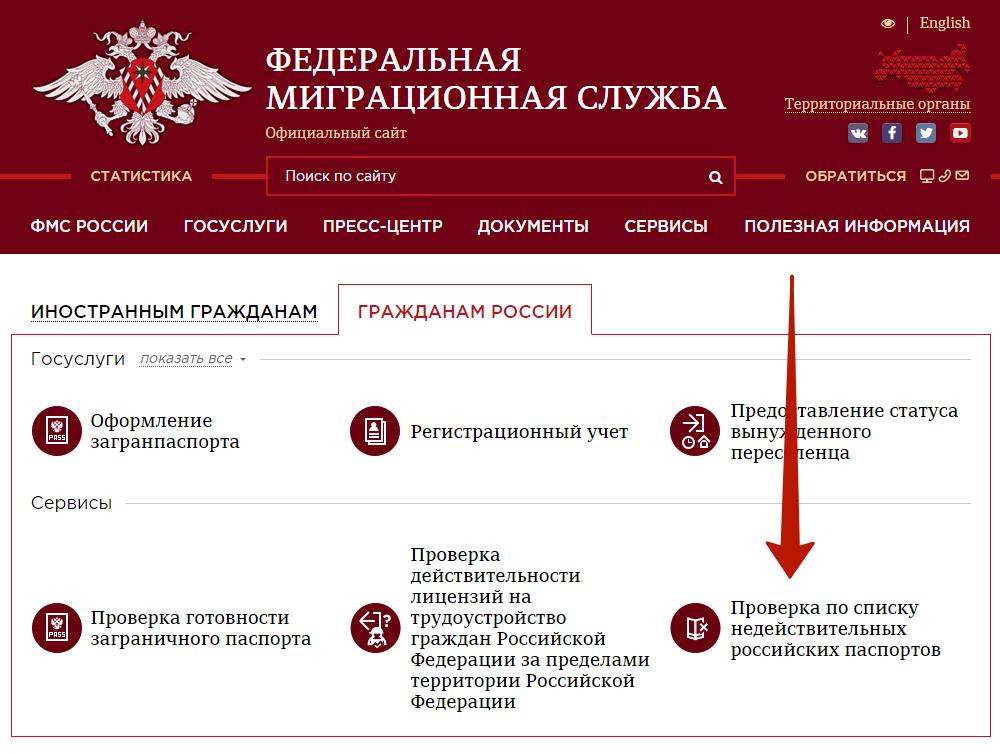 Официальный сайт уфмс россии в екатеринбурге - официальный сайт уфмс россии