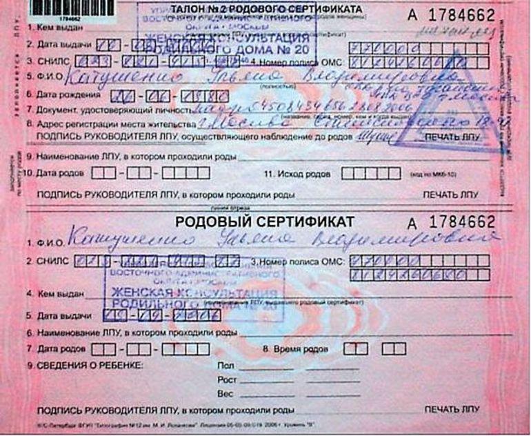 О родовом сертификате. во сколько недель дают родовой сертификат