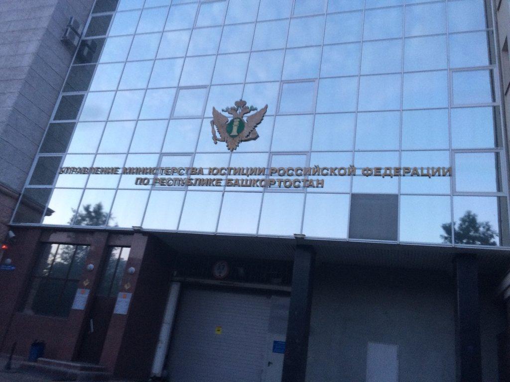 Органы юстиции: задачи, основные направления деятельности :: businessman.ru
