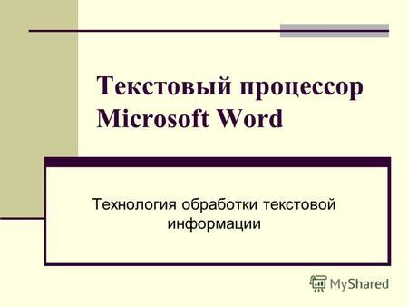 Текстовый редактор - word processor