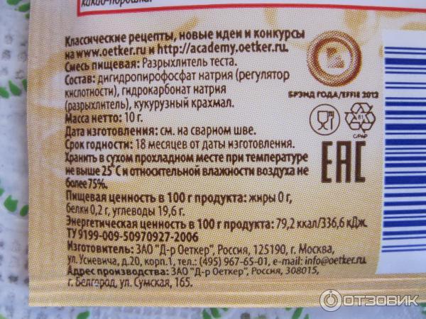 Из чего состоит разрыхлитель для теста на основании соды: состав. разрыхлитель для теста – пищевая сода, карбонат аммония, воздух