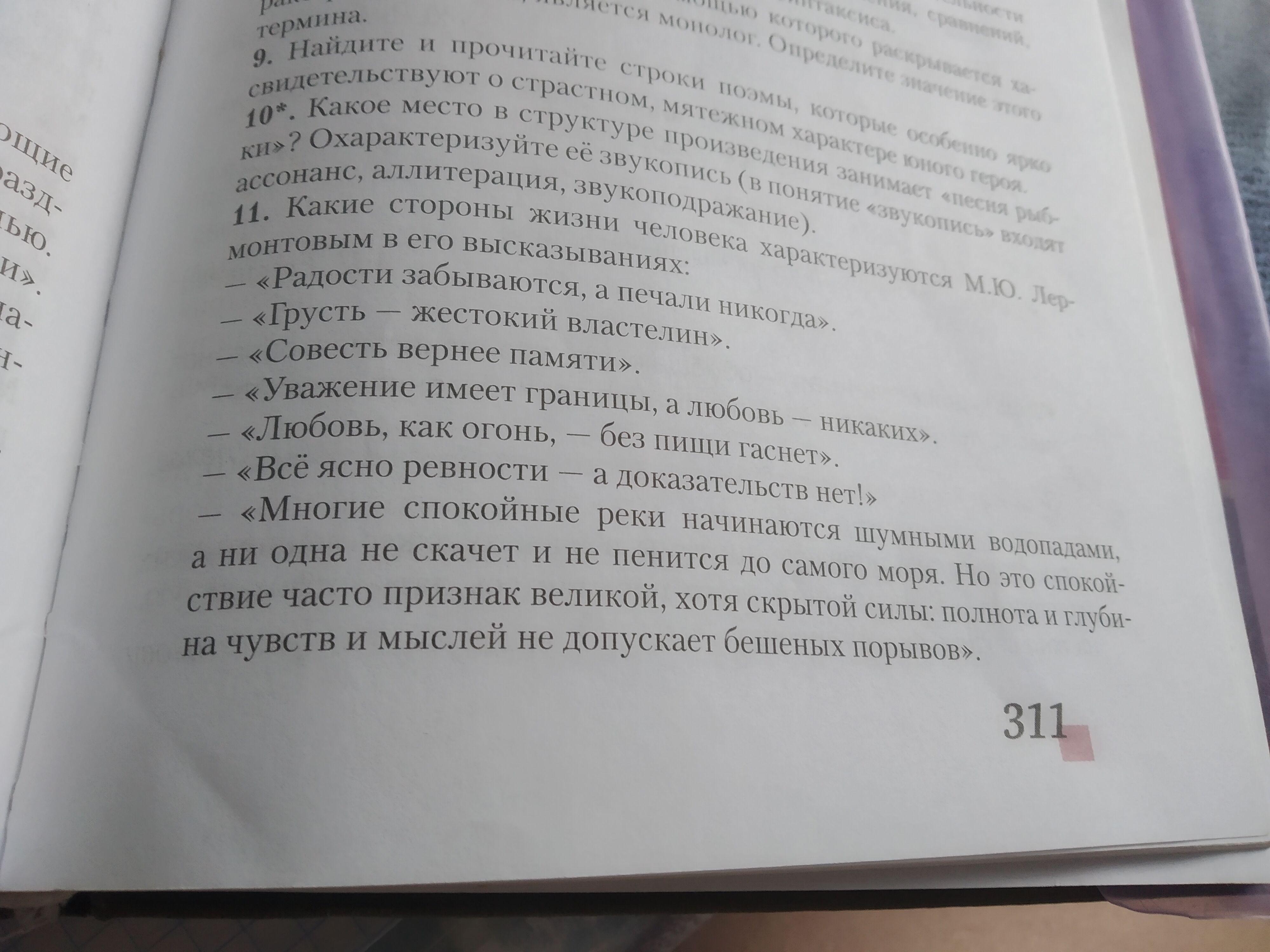 """Построение типа текста """"рассуждение"""". 5-й класс"""
