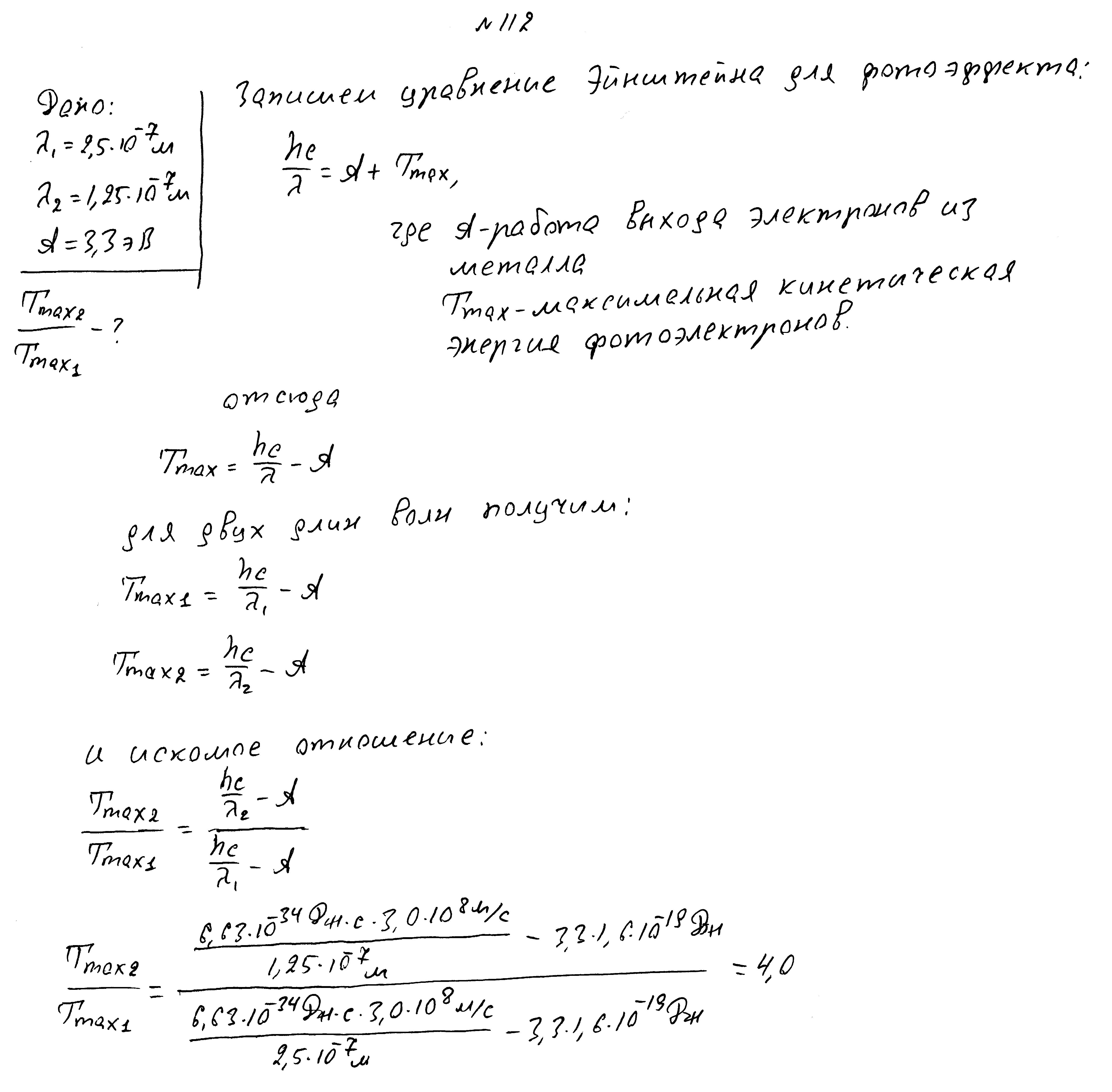 § 104. работа выхода электронов из металла