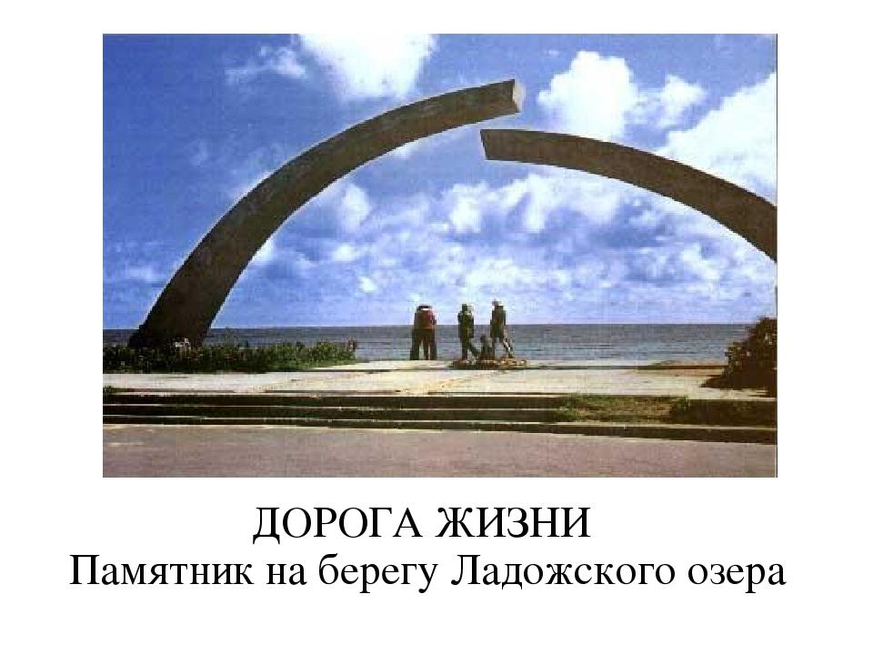 Что такое дорога жизни в блокированный ленинград?