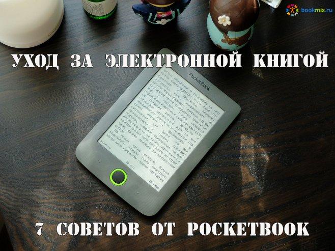 """Электронные книги (e-book). описание, характеристики и выбор электронной книги   техника на """"добро есть!"""""""