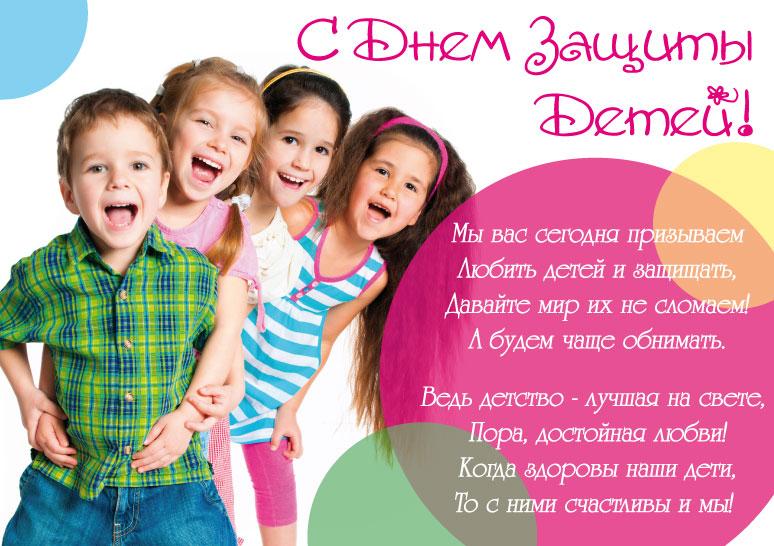 1 июня международный день защиты детей - история, мероприятия 2020