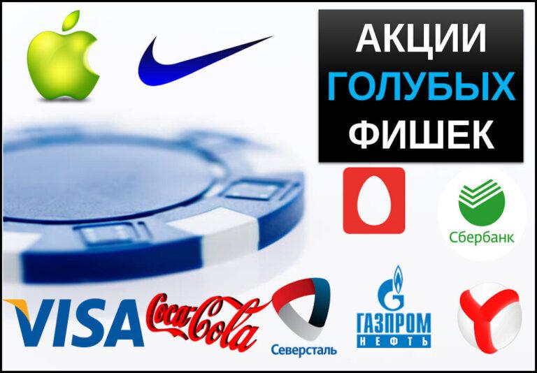 Акции голубых фишек (что это) и рейтинги россии, сша, европы и азии