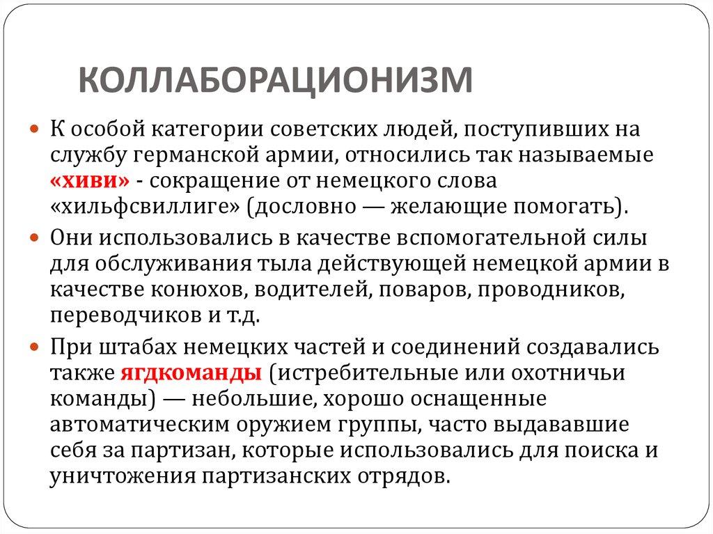 Коллаборационизм — википедия