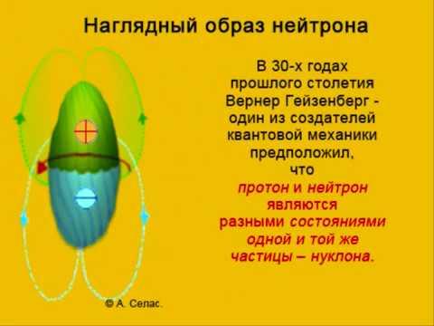 Нейтрон — циклопедия
