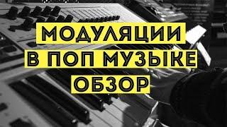 Что такое модуляция в музыке