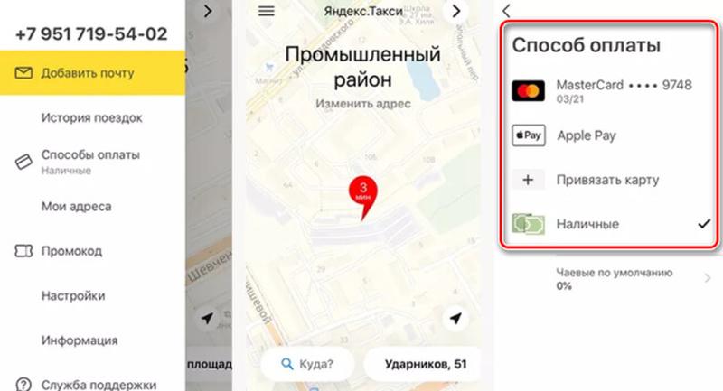 Как работает служба яндекс такси