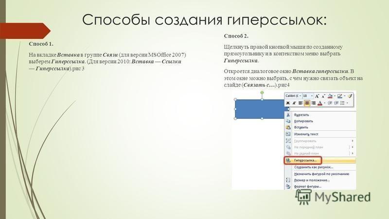 Как сделать гиперссылку в презентации, на слайд в powerpoint