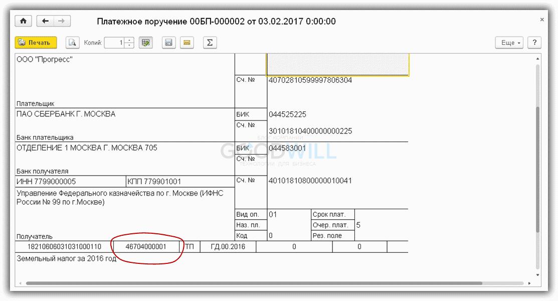 Как узнать код октмо по месту жительства физического лица для декларации в 3 ндфл