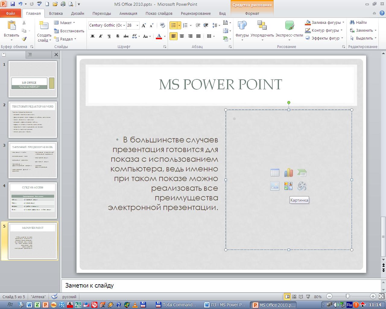 Microsoft powerpoint — википедия. что такое microsoft powerpoint