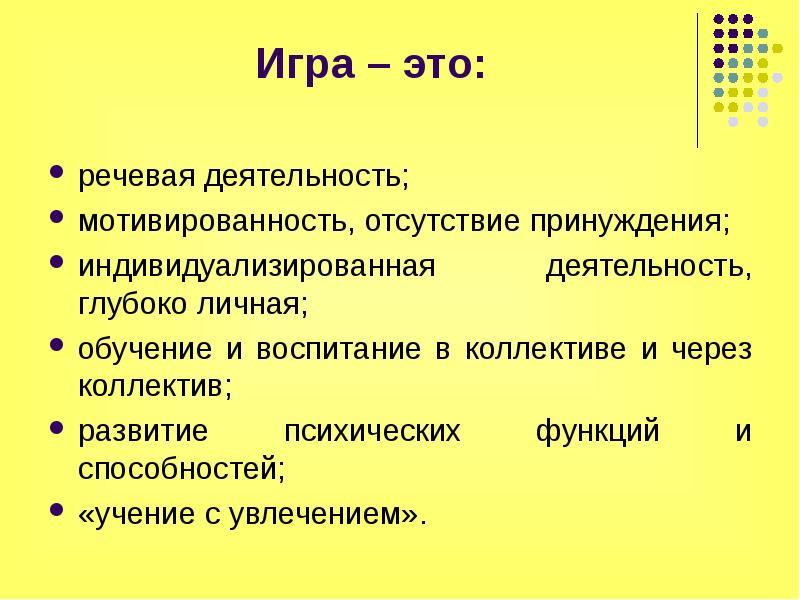 Игра — википедия. что такое игра