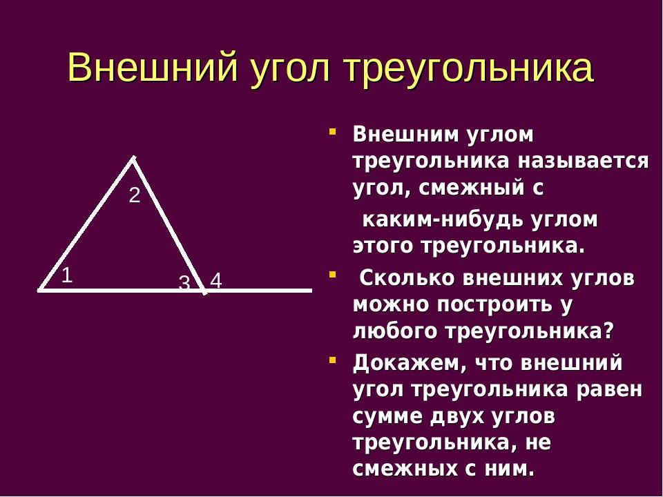 Теорема о внешнем угле треугольника