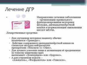 Билиарный (желчный) рефлюкс-гастрит: причины, симптомы, лечение