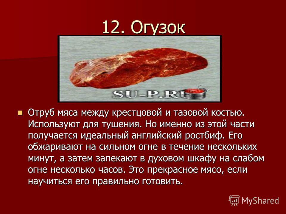 Огузок говяжий: определение, рецепты