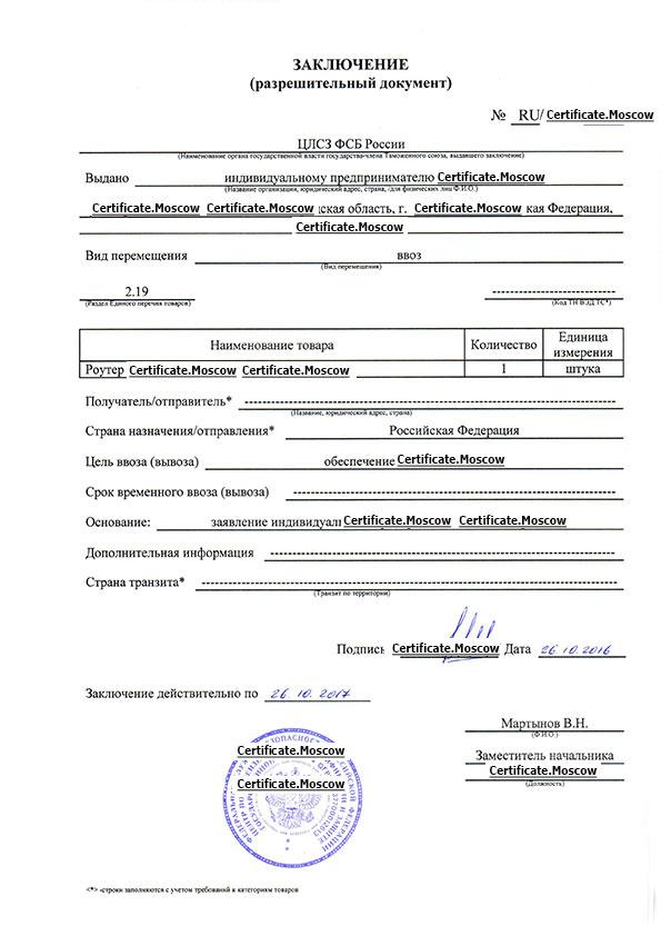 Нотификация фсб: что это такое, как получить нотификацию, регистрация в реестре