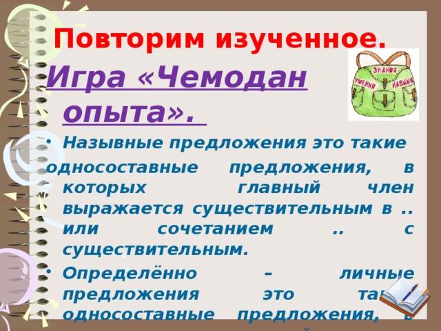 Неопределённо-личные предложения в русском языке: примеры