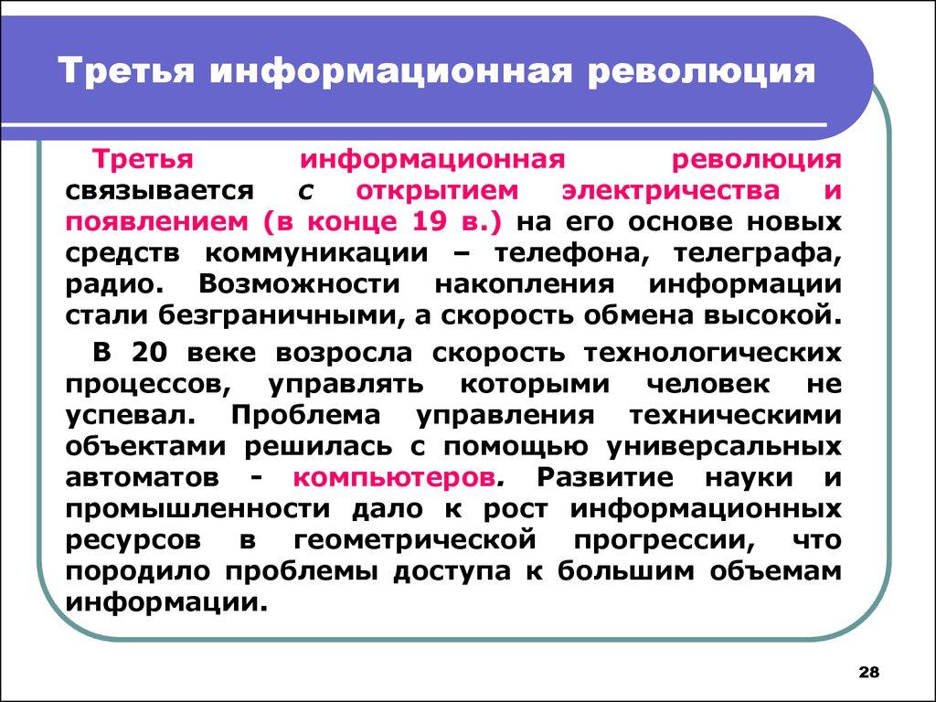 Информационная революция: определение, роль процесса в истории и интересные факты :: syl.ru