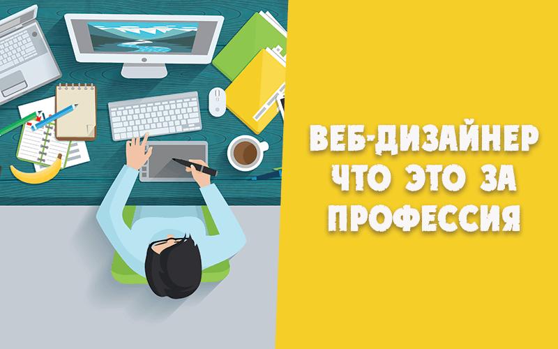 Как сделать дизайн-концепцию сайта