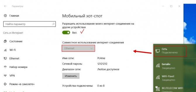 Как в windows создать точку доступа wi-fi (мобильный хот-спот) - hackware.ru