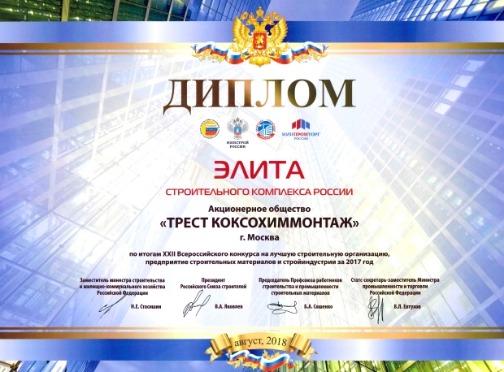 Ао «трест коксохиммонтаж» – пао «новатэк». партнерство, проверенное временем — бизнес россии