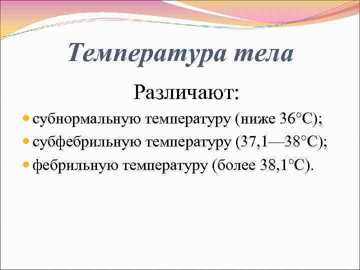 Субфебрильная температура: что это такое, сколько на градуснике, причины у взрослых по вечерам, по утрам, если сохраняется длительное время без симптомов