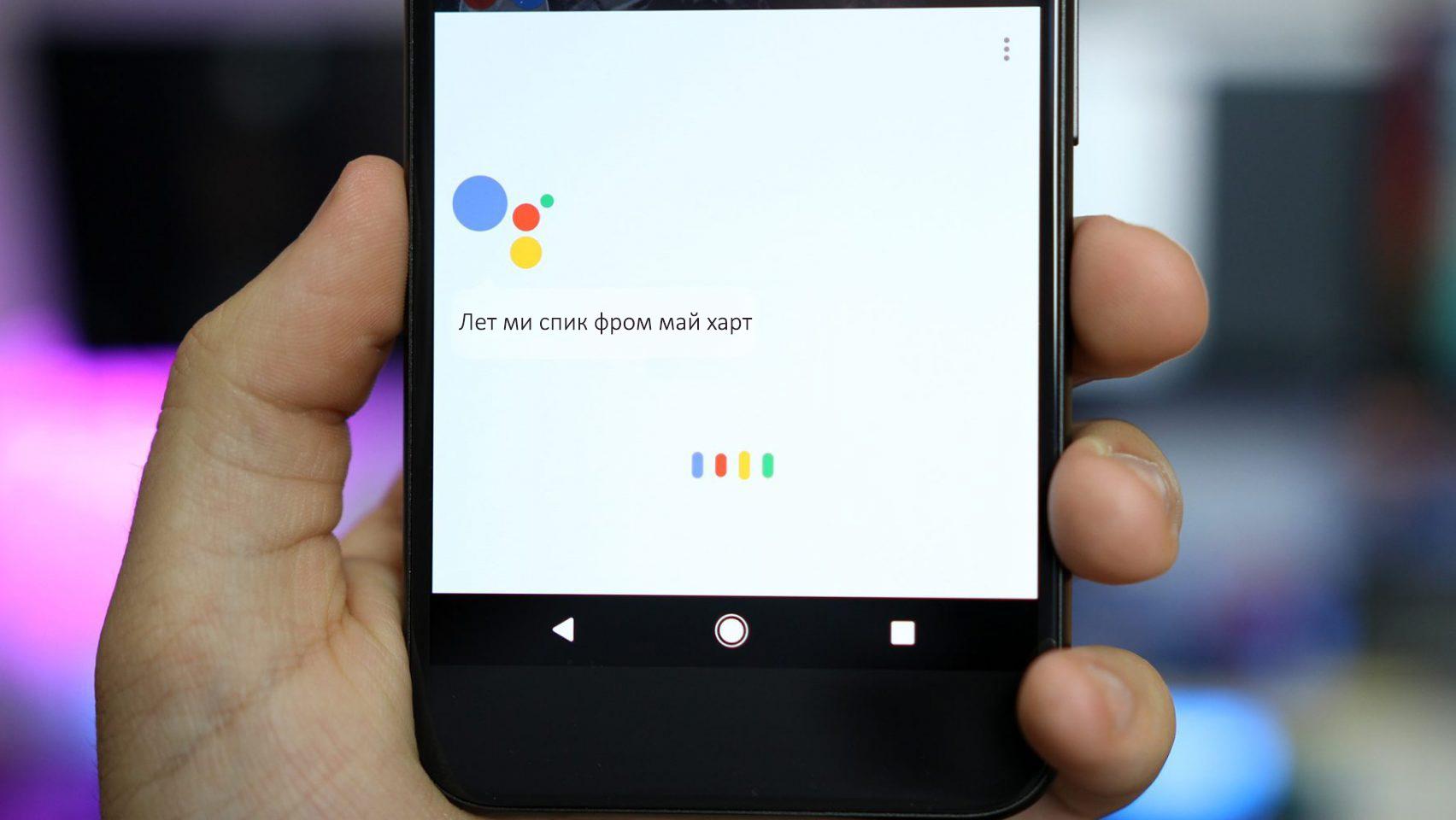 Как разрешить ребенку пользоваться google ассистентом на колонке или умном дисплее - cправка - google ассистент