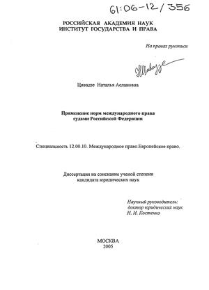 Нормы международного права. международные правоотношения