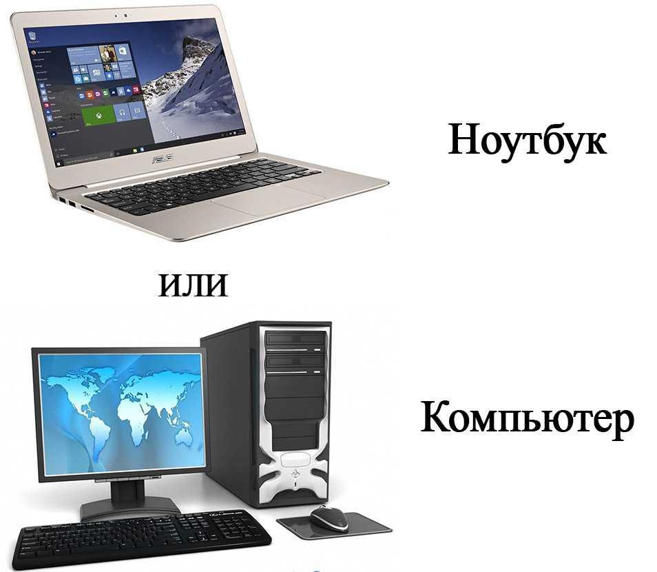 Desktop: что это? основные трактовки термина