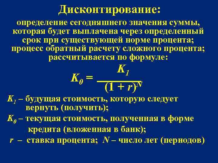 Коэффициент дисконтирования | формула расчета и таблица
