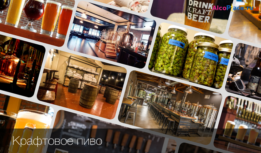 Что такое крафтовое пиво?