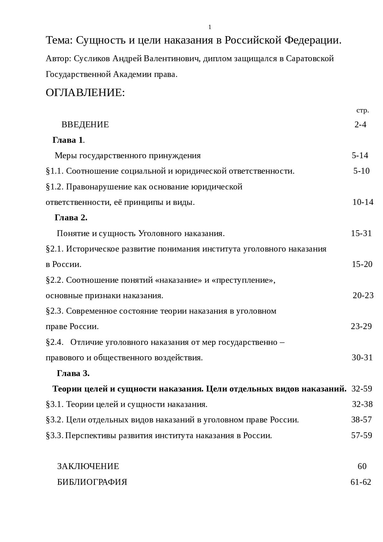 Уголовное наказание: понятие, признаки, цели, виды