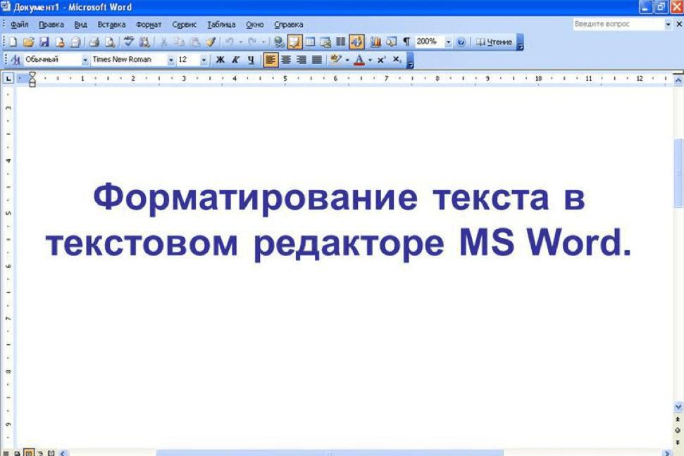 Форматирование текста и документов word 2007  | обучения работе с word 2007
