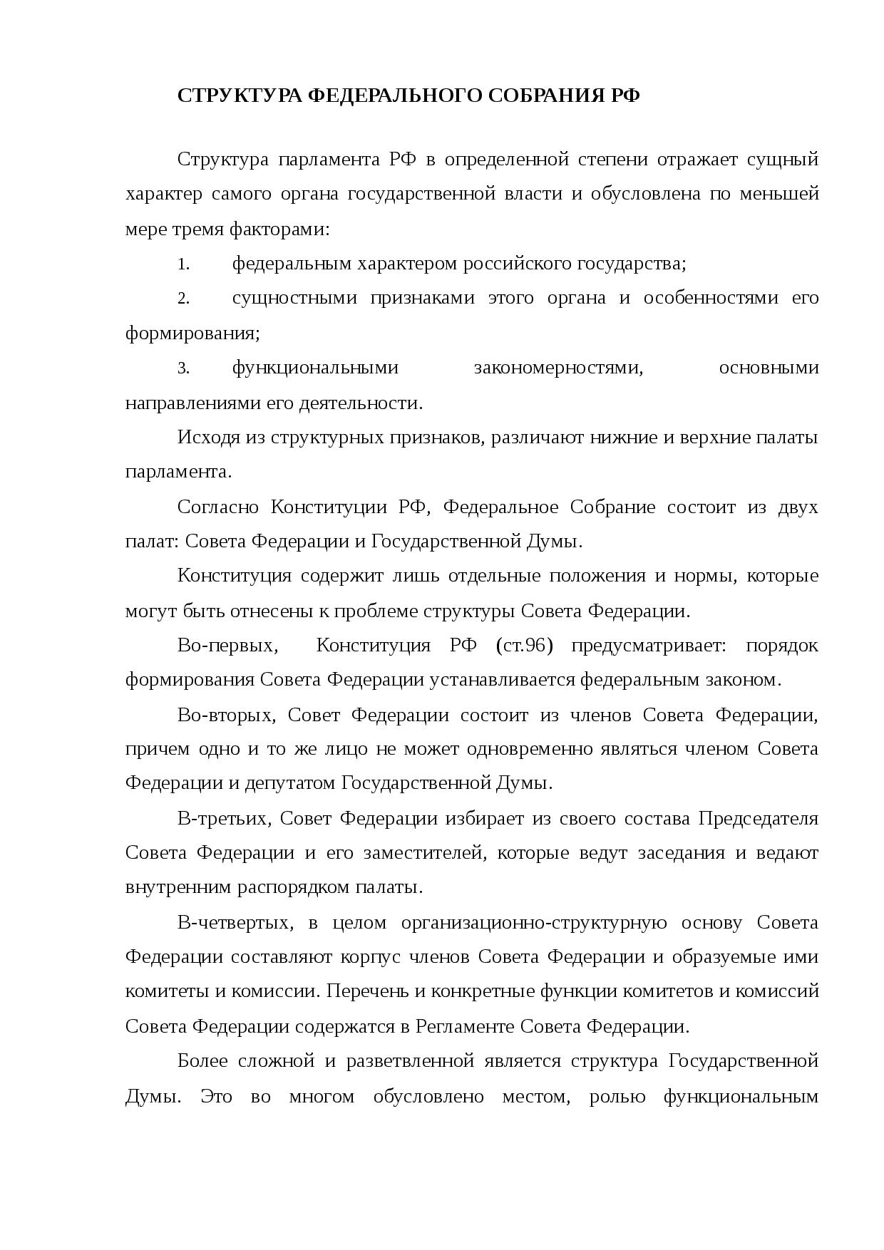 Совет федерации рф: члены совфеда и полномочия сенаторов