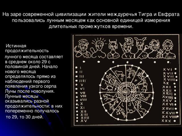 Движение луны. синодический и сидерический месяц.