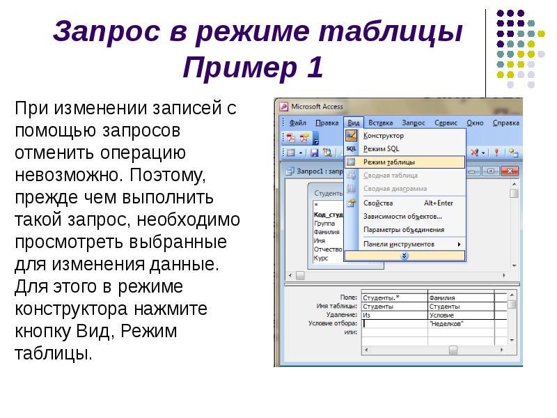 Функция iif в запросах access - базы данных access