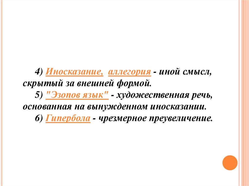 Эзопов язык