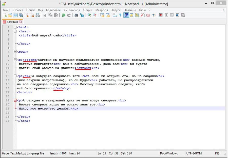 Синтаксис xhtml