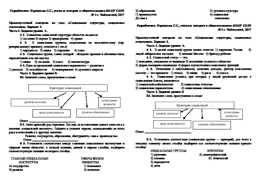 Урок 3: социальная сфера общества - 100urokov.ru