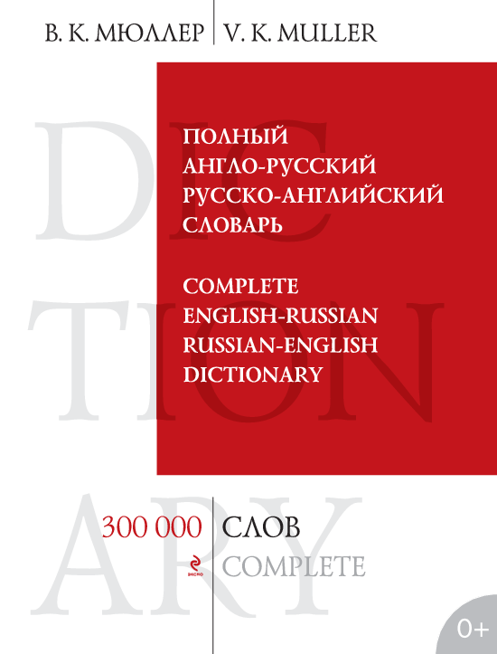 Что такое мч? благо и зло сокращений. русские и английские акронимы