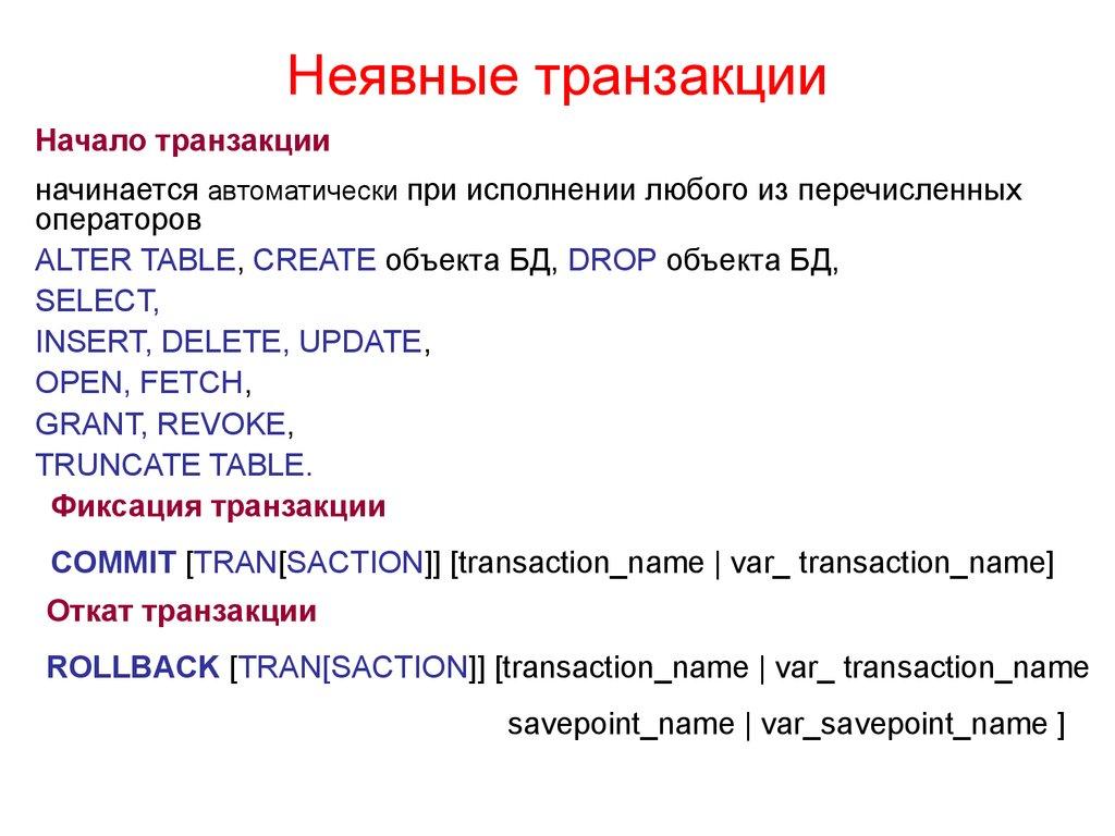 Транзакция: что это такое простыми и понятными словами