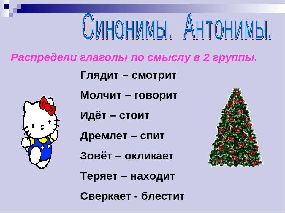 Что такое антонимы и синонимы? примеры: синонимы и антонимы